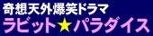 ラビット☆パラダイス